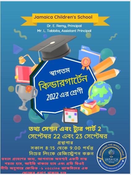 orientation bangla version